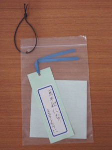 広瀬小の生徒さんが作った平和のメッセージが書かれた栞を頂きました